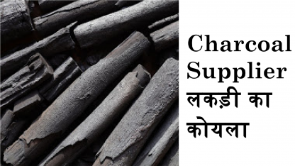 No1 Charcoal Wholesaler Supplier in India