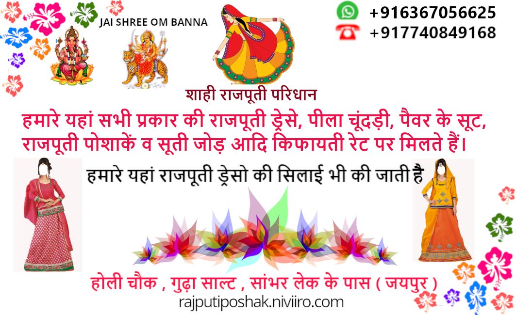 SHAHI RAJPUTI PARIDHAN CARD